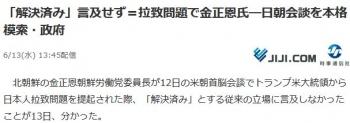 news「解決済み」言及せず=拉致問題で金正恩氏―日朝会談を本格模索・政府