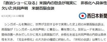news「政治ショーになる」米国内の懸念が現実に 非核化へ具体性欠いた共同声明 米朝首脳会談