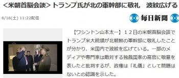 news<米朝首脳会談>トランプ氏が北の軍幹部に敬礼 波紋広げる