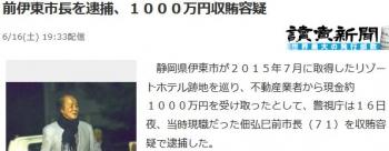 news前伊東市長を逮捕、1000万円収賄容疑
