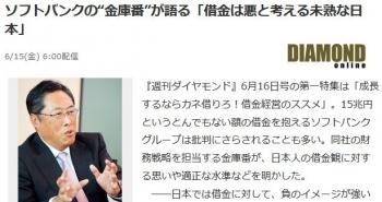 "newsソフトバンクの""金庫番""が語る「借金は悪と考える未熟な日本」"