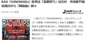 newsRAD「HINOMARU」批判は「言葉狩り」なのか 作詞家や国会議員から「擁護論」続々