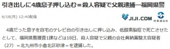 news引き出しに4歳息子押し込む=殺人容疑で父親逮捕―福岡県警