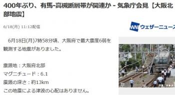 news400年ぶり、有馬-高槻断層帯が関連か - 気象庁会見【大阪北部地震】