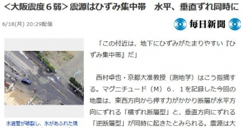news<大阪震度6弱>震源はひずみ集中帯 水平、垂直ずれ同時に