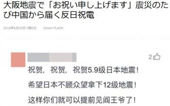 news大阪地震で「お祝い申し上げます」震災のたび中国から届く反日祝電