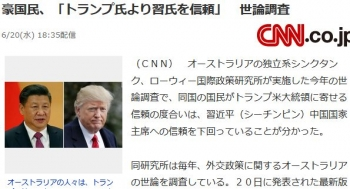 news豪国民、「トランプ氏より習氏を信頼」 世論調査