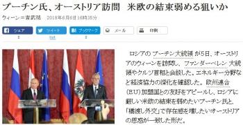 newsプーチン氏、オーストリア訪問 米欧の結束弱める狙いか