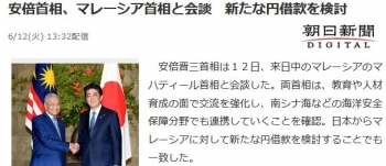 news安倍首相、マレーシア首相と会談 新たな円借款を検討
