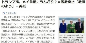 newsトランプ氏、メイ首相にうんざり?=説教臭さ「教師のよう」-英紙
