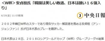 news<W杯>安貞桓氏「韓国は美しい敗退、日本は醜い16強入り」