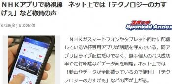 newsNHKアプリで熱視線 ネット上では「テクノロジーの力すげぇ」など称賛の声