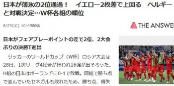 news日本が薄氷の2位通過! イエロー2枚差で上回る ベルギーと対戦決定…W杯各組の順位
