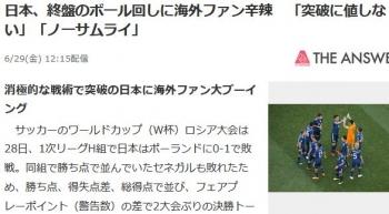 news日本、終盤のボール回しに海外ファン辛辣 「突破に値しない」「ノーサムライ」