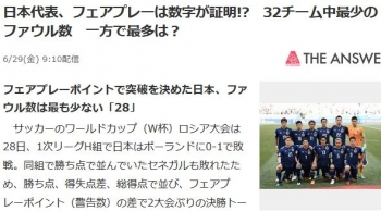 news日本代表、フェアプレーは数字が証明! 32チーム中最少のファウル数 一方で最多は?