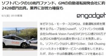 newsソフトバンクの10兆円ファンド、GMの自動運転開発会社に約2428億円出資。業界に影響力確保も