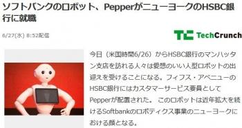 newsソフトバンクのロボット、PepperがニューヨークのHSBC銀行に就職