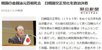news韓国の金鍾泌元首相死去 日韓国交正常化を政治決着
