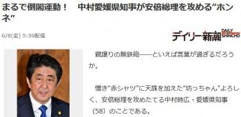 """newsまるで倒閣運動! 中村愛媛県知事が安倍総理を攻める""""ホンネ"""""""