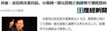 news共産・志位和夫委員長、小泉純一郎元首相と脱原発で連携意向