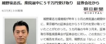 news細野豪志氏、衆院選中に5千万円受け取り 証券会社から