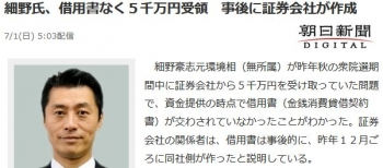 news細野氏、借用書なく5千万円受領 事後に証券会社が作成