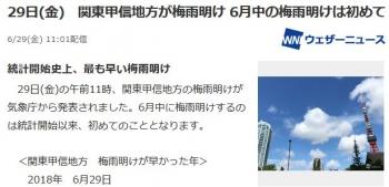 news29日(金) 関東甲信地方が梅雨明け 6月中の梅雨明けは初めて