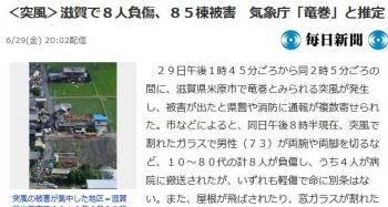 news<突風>滋賀で8人負傷、85棟被害 気象庁「竜巻」と推定