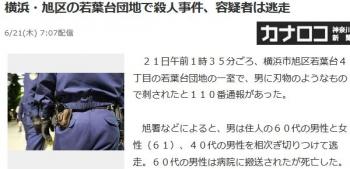 news横浜・旭区の若葉台団地で殺人事件、容疑者は逃走