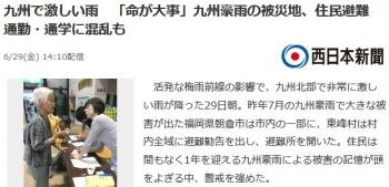 news九州で激しい雨 「命が大事」九州豪雨の被災地、住民避難 通勤・通学に混乱も
