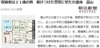 news容疑者は21歳の男 駆けつけた警官に撃たれ重体 富山