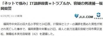 news「ネットで恨み」IT講師殺害=トラブルか、容疑の男逮捕―福岡県警