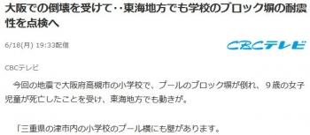 news大阪での倒壊を受けて‥東海地方でも学校のブロック塀の耐震性を点検へ