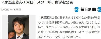 news<小室圭さん>米ロースクール、留学を公表
