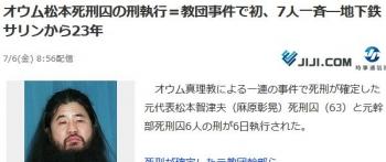 newsオウム松本死刑囚の刑執行=教団事件で初、7人一斉―地下鉄サリンから23年