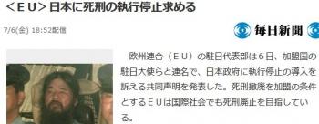 news<EU>日本に死刑の執行停止求める