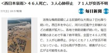 news<西日本豪雨>46人死亡、3人心肺停止 71人が安否不明