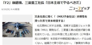news「F2」後継機、三菱重工社長「日本主導でやるべきだ」
