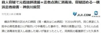 news殺人容疑で元看護師逮捕=患者点滴に消毒液、容疑認める―横浜患者殺害・神奈川県警