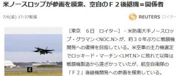news米ノースロップが参画を模索、空自のF2後継機=関係者