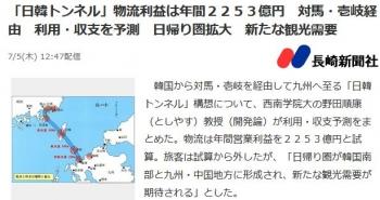 news「日韓トンネル」物流利益は年間2253億円 対馬・壱岐経由 利用・収支を予測 日帰り圏拡大 新たな観光需要