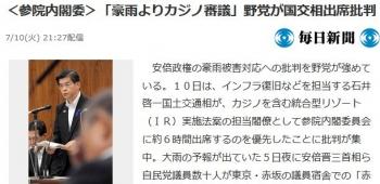 news<参院内閣委>「豪雨よりカジノ審議」野党が国交相出席批判