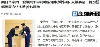 news西日本豪雨 愛媛県の中村時広知事が首相に支援要請 特別警報発表方法の改善も要請