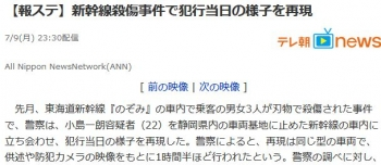 news【報ステ】新幹線殺傷事件で犯行当日の様子を再現