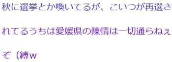 """tenまるで倒閣運動! 中村愛媛県知事が安倍総理を攻める""""ホンネ""""2"""