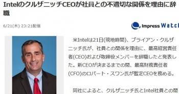 newsIntelのクルザニッチCEOが社員との不適切な関係を理由に辞職