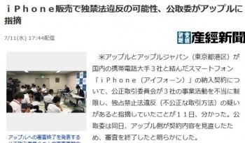newsiPhone販売で独禁法違反の可能性、公取委がアップルに指摘