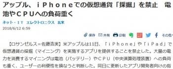 newsアップル、iPhoneでの仮想通貨「採掘」を禁止 電池やCPUへの負荷重く