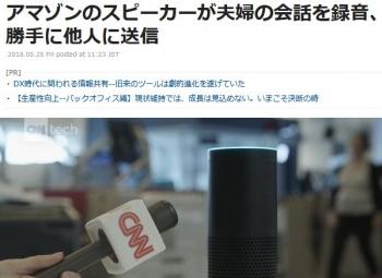 newsアマゾンのスピーカーが夫婦の会話を録音、勝手に他人に送信