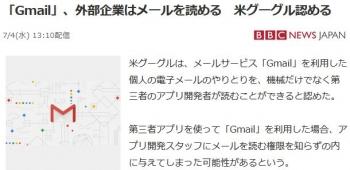 news「Gmail」、外部企業はメールを読める 米グーグル認める